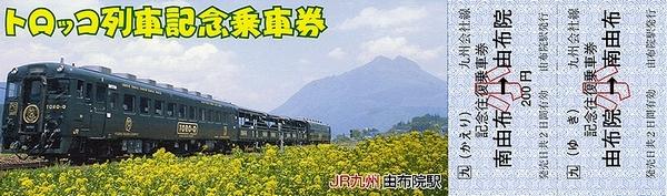 train0181_kinen12