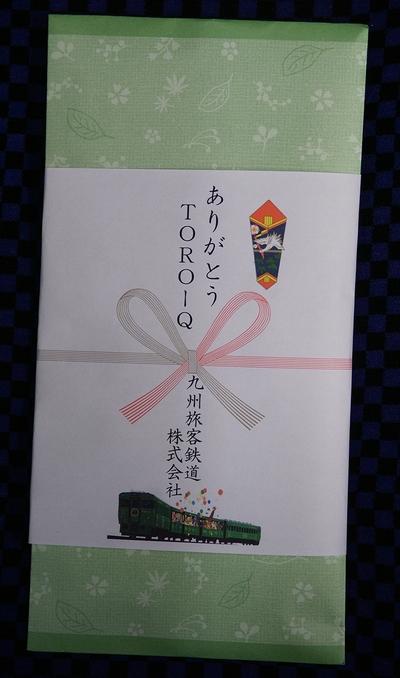 train0181_kinen61