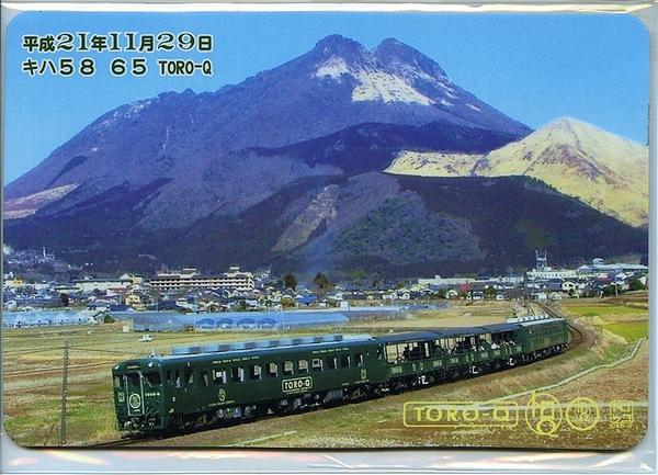 train0181_kinen72
