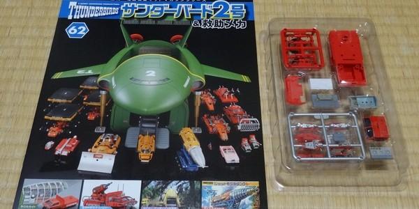 【製作記】サンダーバード2号&救助メカ 第62号