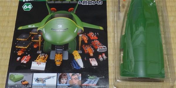 【製作記】サンダーバード2号&救助メカ 第64号