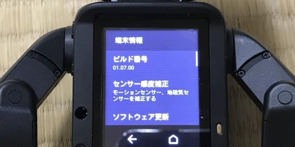 【ロボット】ソフトウェア更新 Ver01.07.00提供開始