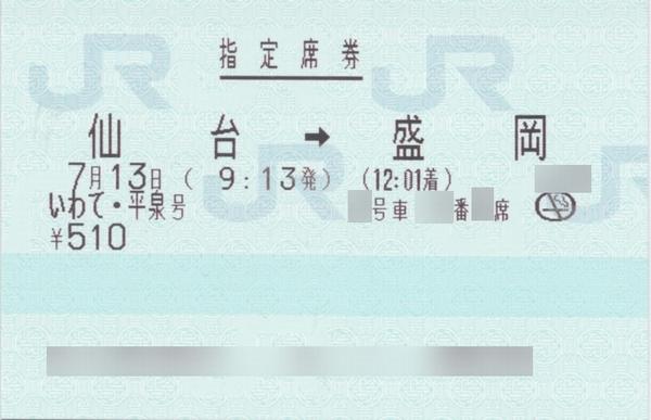 train0153_kinen01