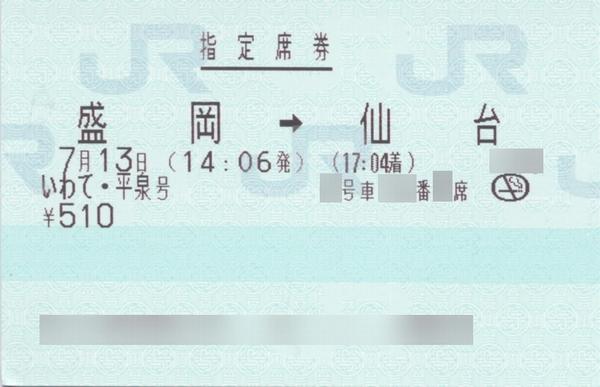 train0153_kinen02
