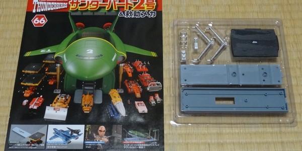 【製作記】サンダーバード2号&救助メカ 第66号