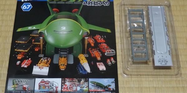 【製作記】サンダーバード2号&救助メカ 第67号