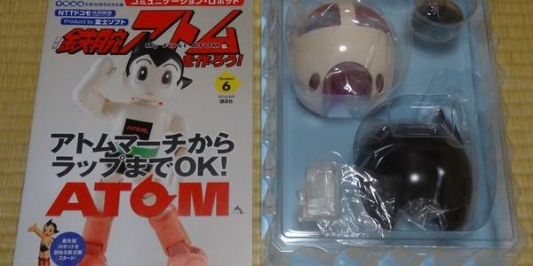 【製作記】鉄腕アトムを作ろう! 第6号