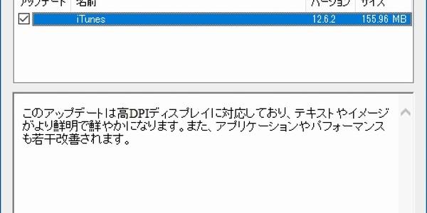 【モバイル】iTunes 12.6.2提供開始