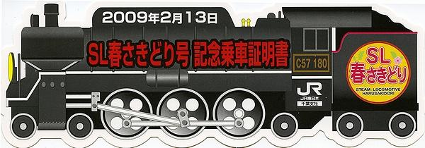 train0015_kinen01