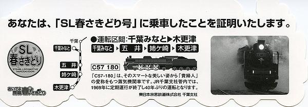 train0015_kinen02