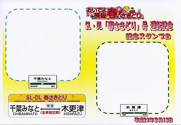 train0015_kinen21