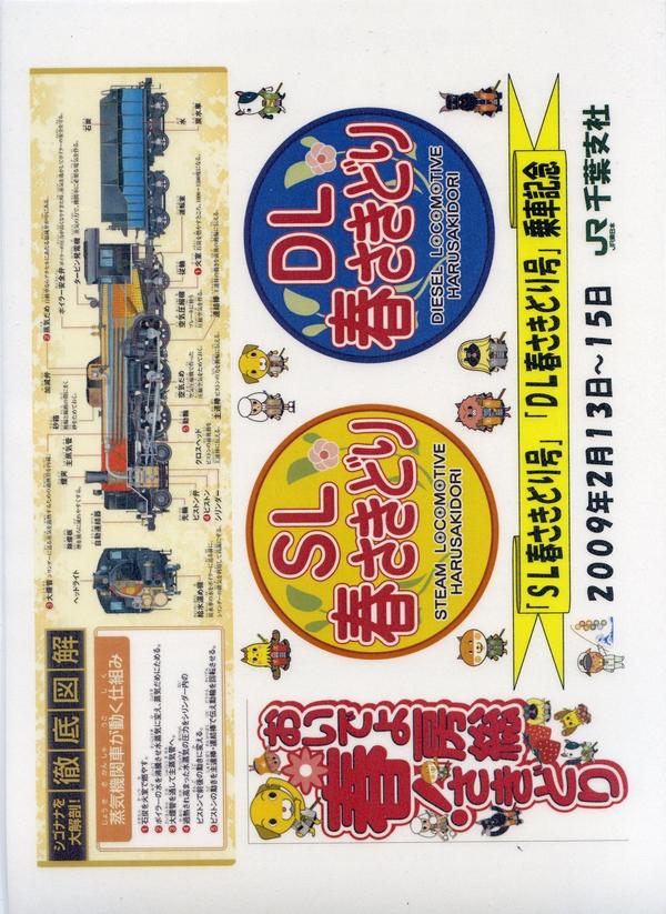 train0015_kinen32