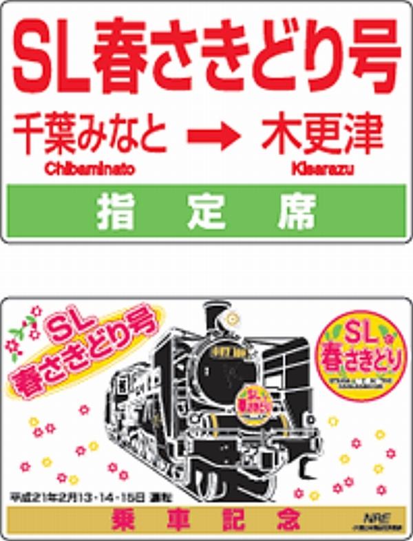 train0015_kinen52