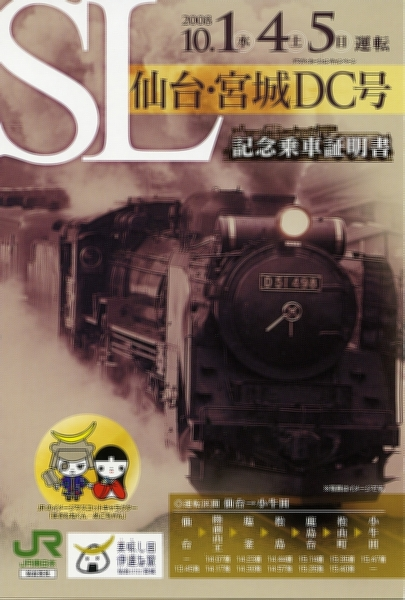 train0022_kinen21