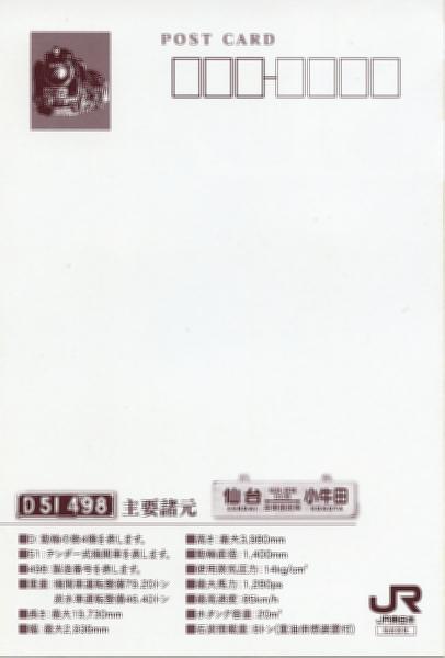 train0022_kinen22