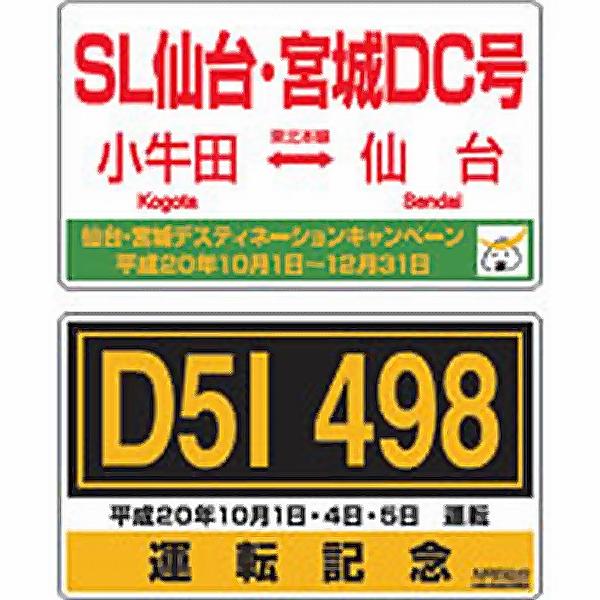 train0022_kinen99