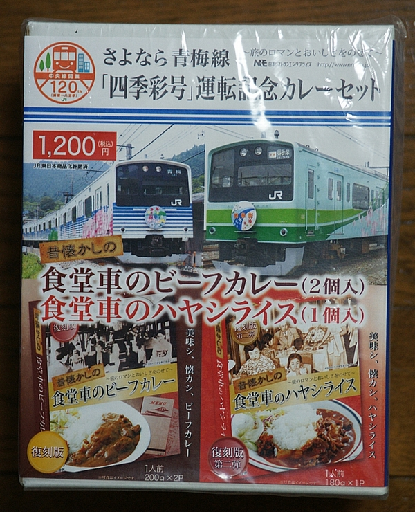train0119_kinen41
