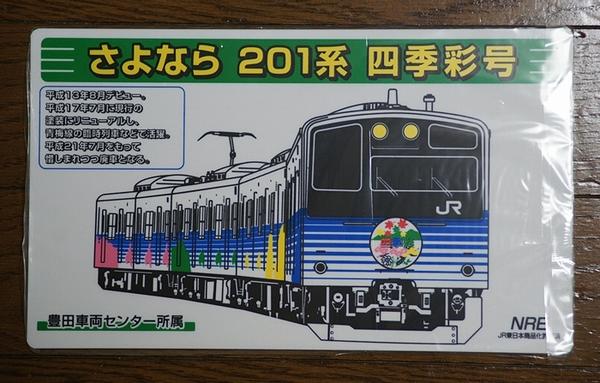 train0119_kinen42