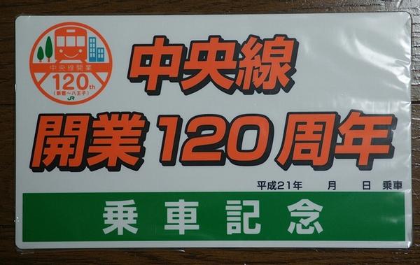 train0119_kinen43
