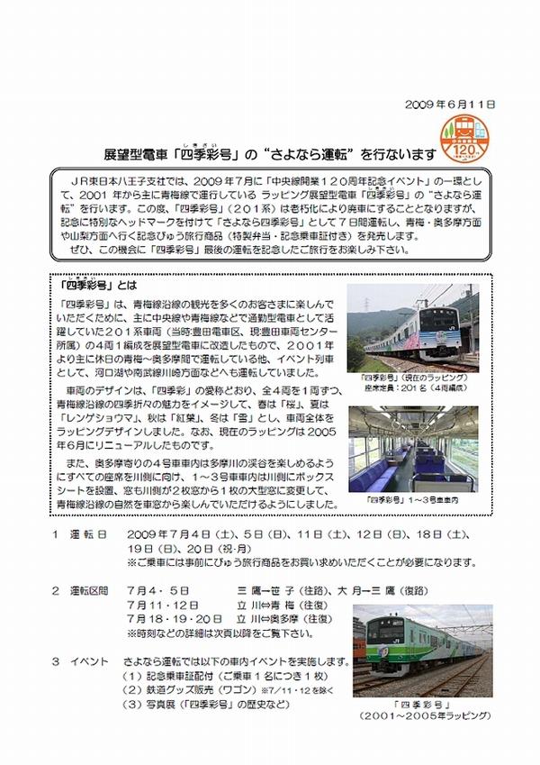 train0119_panhu01