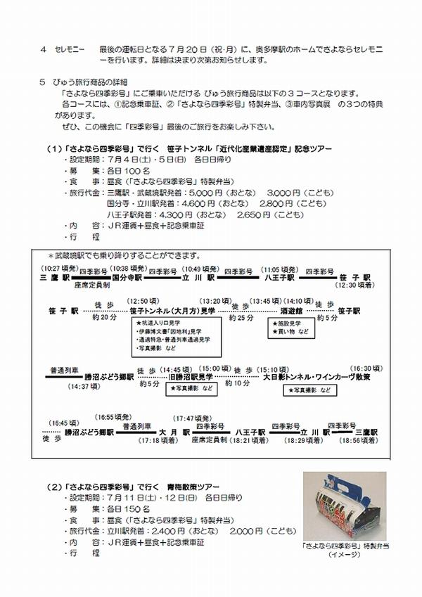 train0119_panhu02