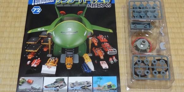 【製作記】サンダーバード2号&救助メカ 第72号