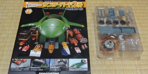 【製作記】サンダーバード2号&救助メカ 第73号