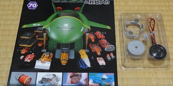 【製作記】サンダーバード2号&救助メカ 第70号