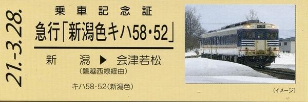 train0004_kinen01