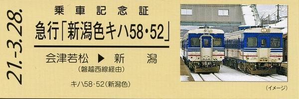 train0004_kinen03