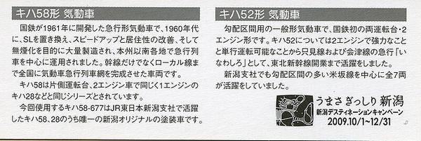train0004_kinen04