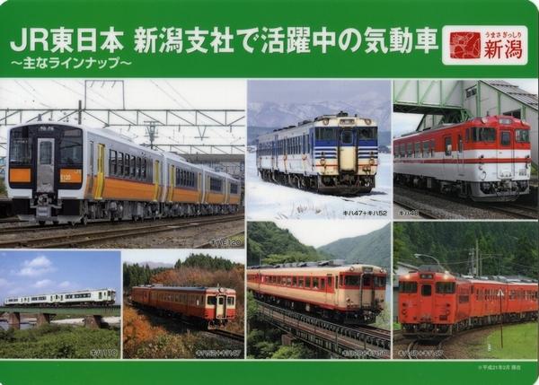 train0004_kinen21