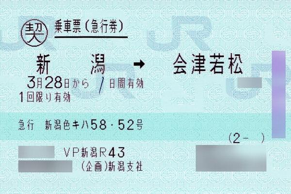 train0004_kinen32