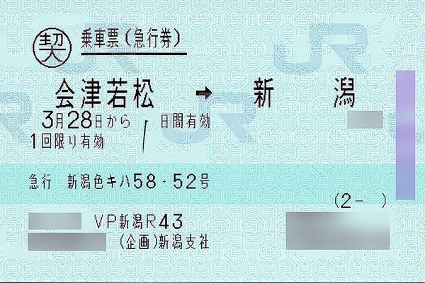 train0004_kinen34