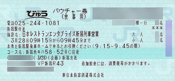 train0004_kinen41