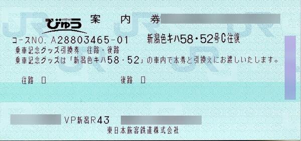 train0004_kinen43