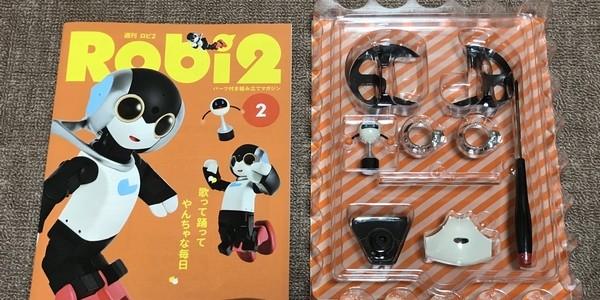 【製作記】ロビ2 第2号