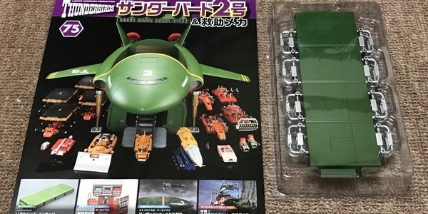【製作記】サンダーバード2号&救助メカ 第75号