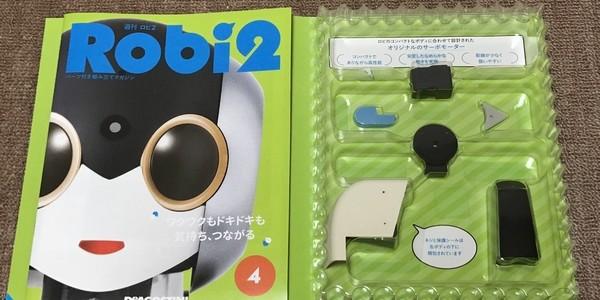【製作記】ロビ2 第4号