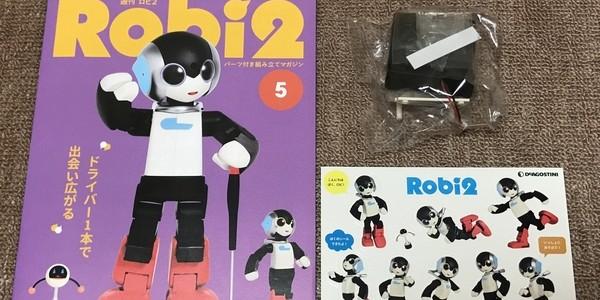 【製作記】ロビ2 第5号