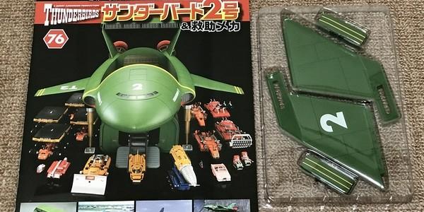 【製作記】サンダーバード2号&救助メカ 第76号