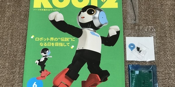 【製作記】ロビ2 第6号