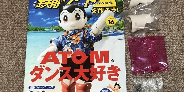 【製作記】鉄腕アトムを作ろう! 第16号