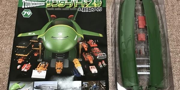 【製作記】サンダーバード2号&救助メカ 第79号