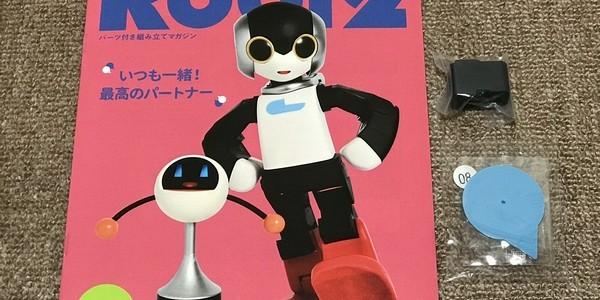 【製作記】ロビ2 第8号