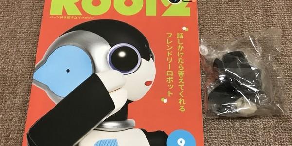 【製作記】ロビ2 第9号