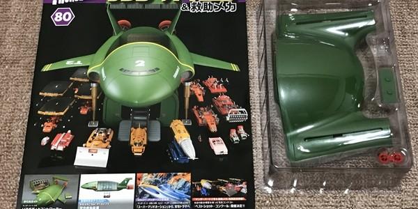 【製作記】サンダーバード2号&救助メカ 第80号
