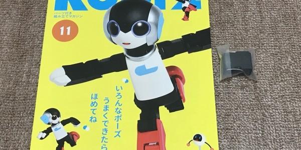 【製作記】ロビ2 第11号