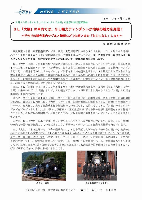 newsletter_170719_000001
