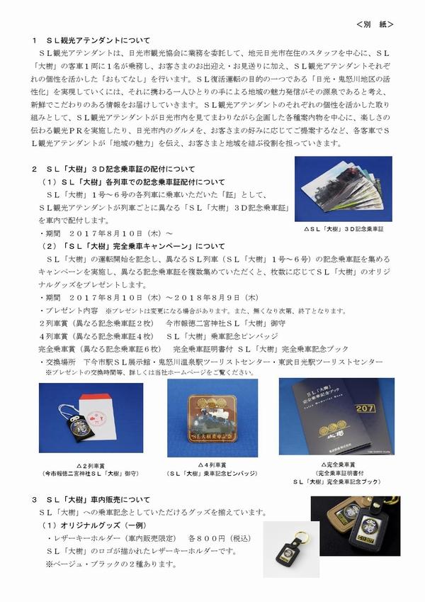 newsletter_170719_000002
